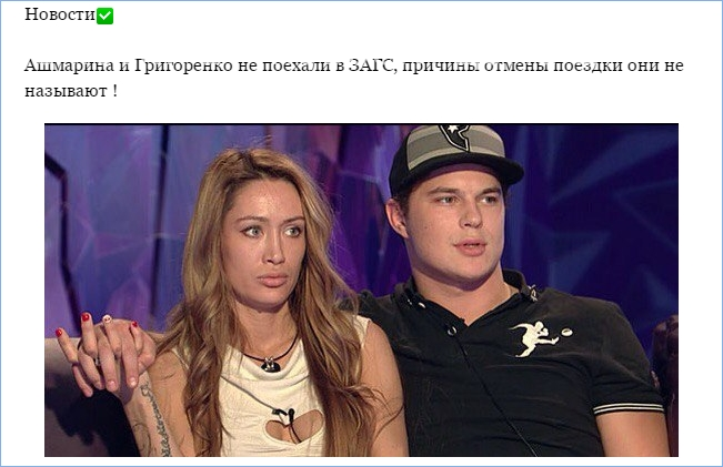 Ашмарина и Григоренко не поехали в ЗАГС