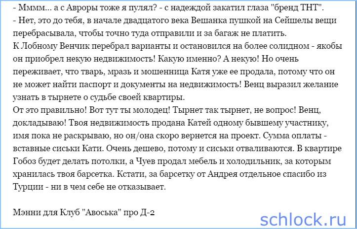 Артемова засосала попу Кузи