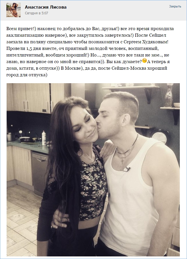 Настя Лисова. Худяков - не моё