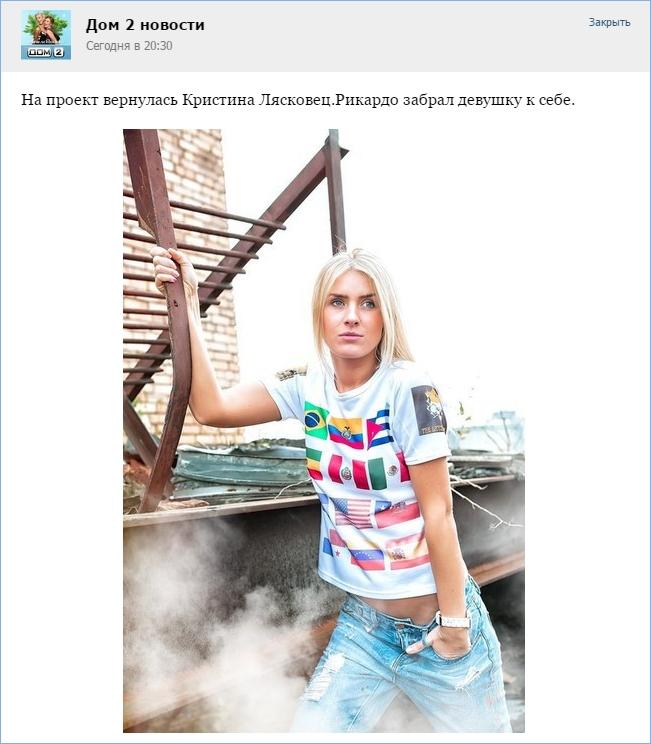 На проект вернулась Кристина Лясковец