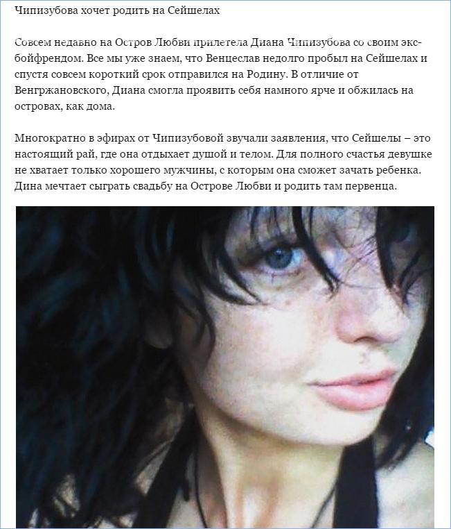 Чипизубова хочет родить на Сейшелах