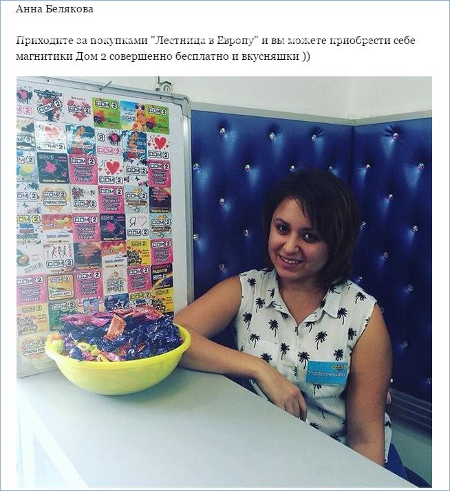 Белякова получила работу своей мечты