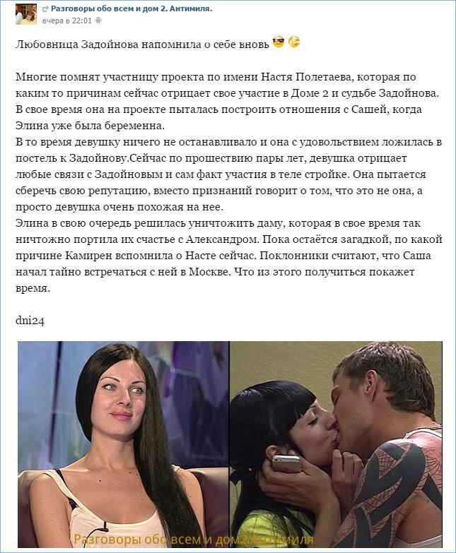 Любовница Задойнова напомнила о себе