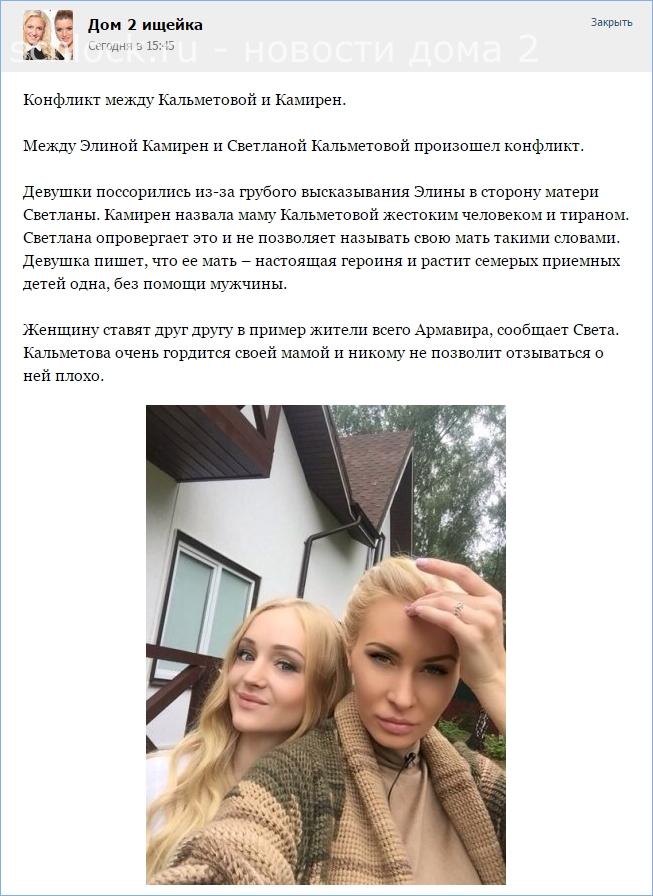 Конфликт между Кальметовой и Камирен