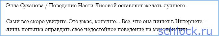 Суханова о Лисовой