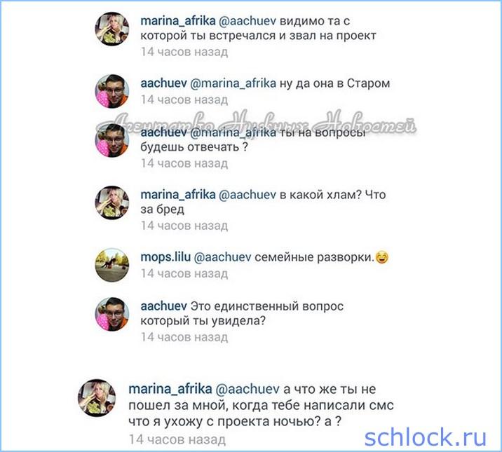 Чуев и Африкантова выясняют отношения в сети!