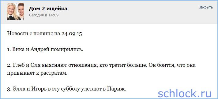 Новости с поляны на 24.09.15