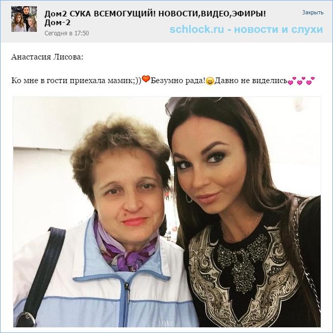 Настя Лисова с мамой