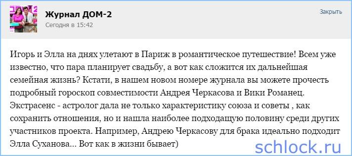 Идеальная пара - Черкасов-Суханова?