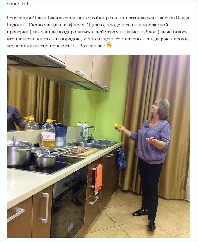 Репутация Ольги Васильевны