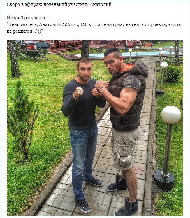 Знакомьтесь, Анатолий 206 см, 126 кг!