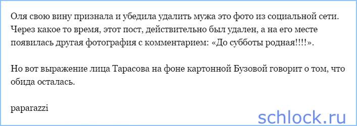 Муж обвинил Ольгу Бузову в пьянстве