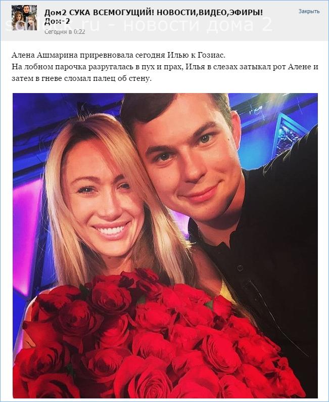 Илья в слезах