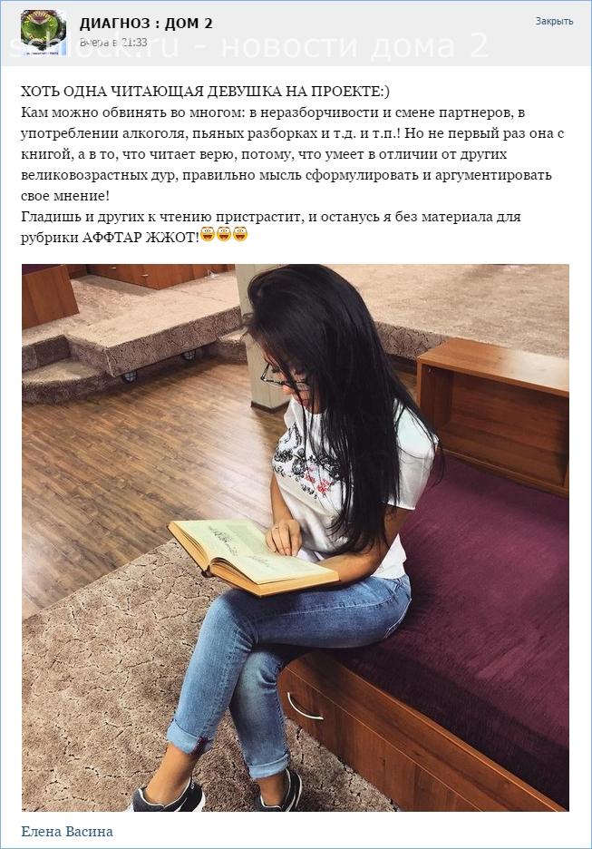 Хоть одна читающая девушка