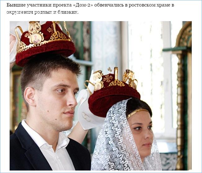 Катя Токарева и Юра Слободян обвенчались