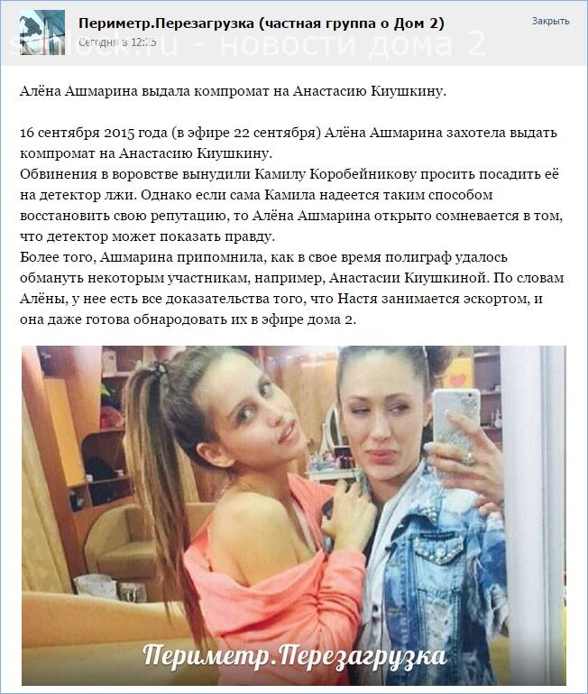 Ашмарина выдала компромат на Киушкину