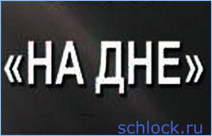 """На дне"" Михайловского"