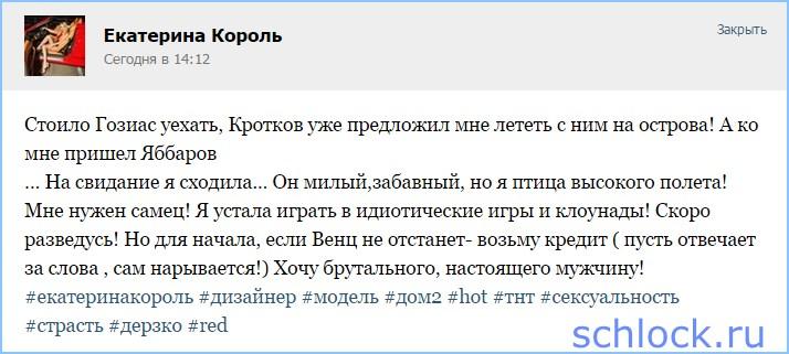 Кротков и Яббаров желают жену Венца?!