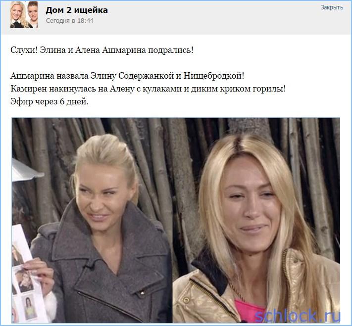 Слухи! Элина и Алена Ашмарина подрались!