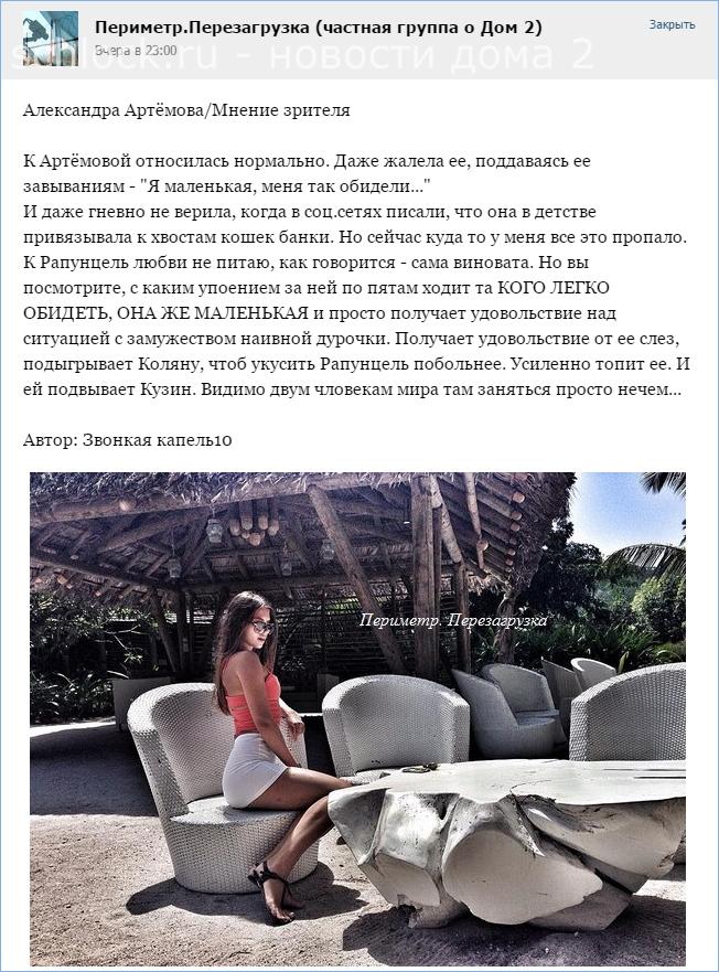 Жестокая Артемова и жестокий Кузин