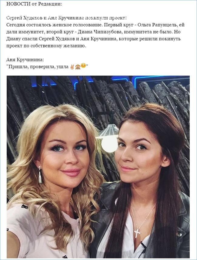 Худяков и Кручинина покинули проект!