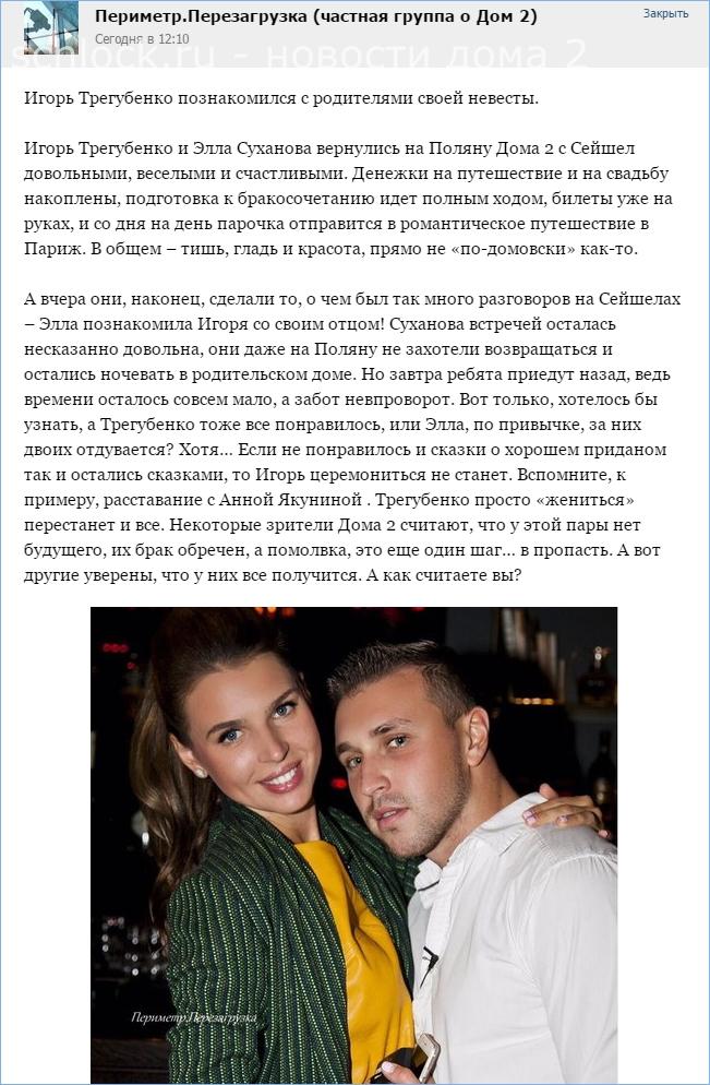 Игорь Трегубенко познакомился с родителями