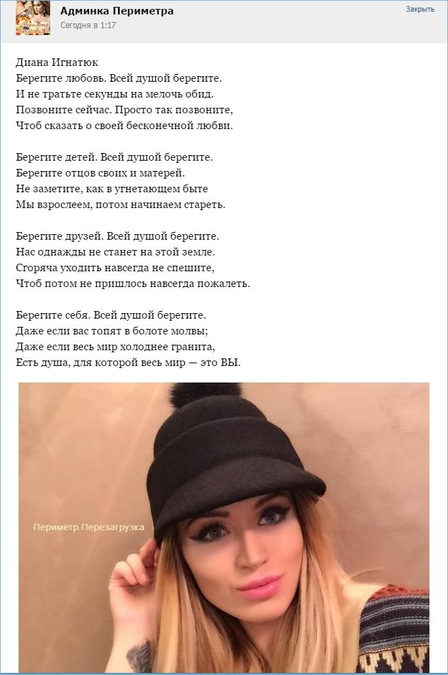 Диана Игнатюк. Берегите любовь