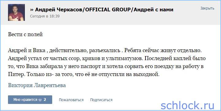 Печальные новости от Черкасова