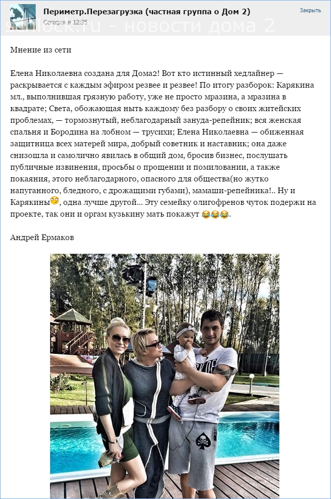 Елена Николаевна создана для дома 2!
