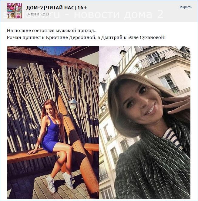 Приход к Сухановой и Дерябиной?!?!