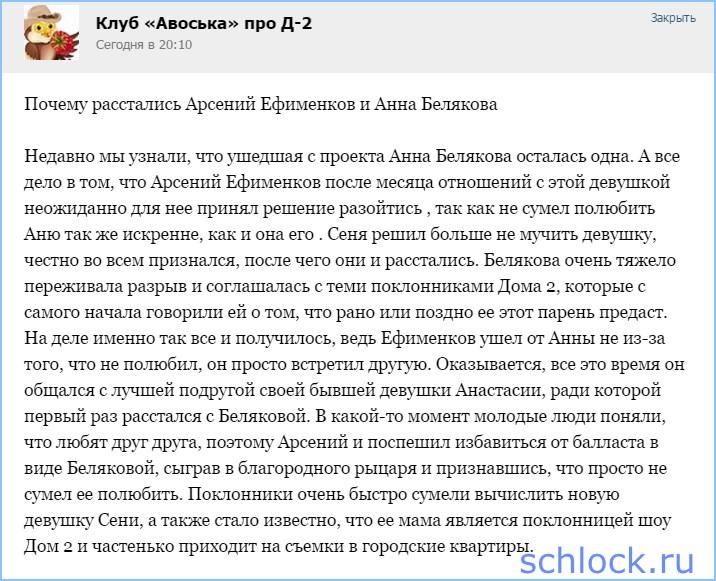 Почему расстались Арсений и Белякова