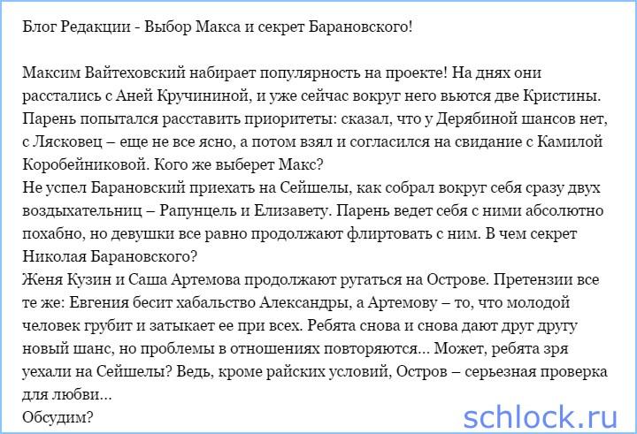 Выбор Макса и секрет Барановского!