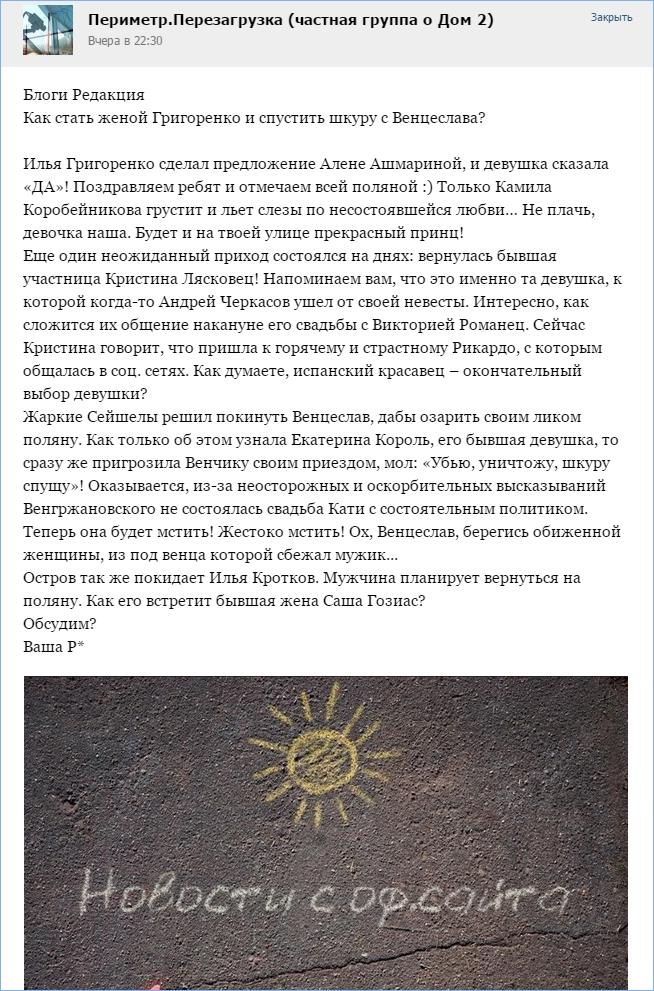 Как стать женой Григоренко и спустить шкуру с Венцеслава?