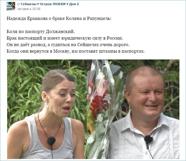 Ермакова о браке Коляна и Рапунцель