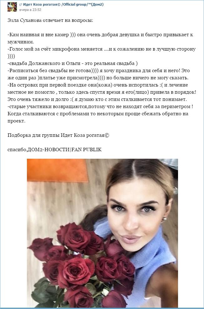 Элла Суханова отвечает на вопросы