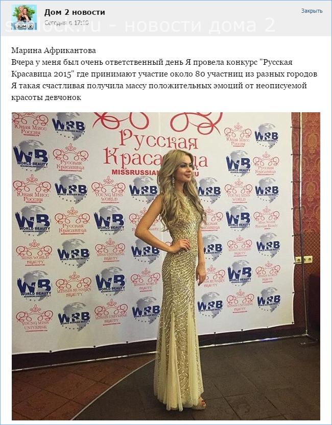 """Я провела конкурс """"Русская Красавица 2015"""""""