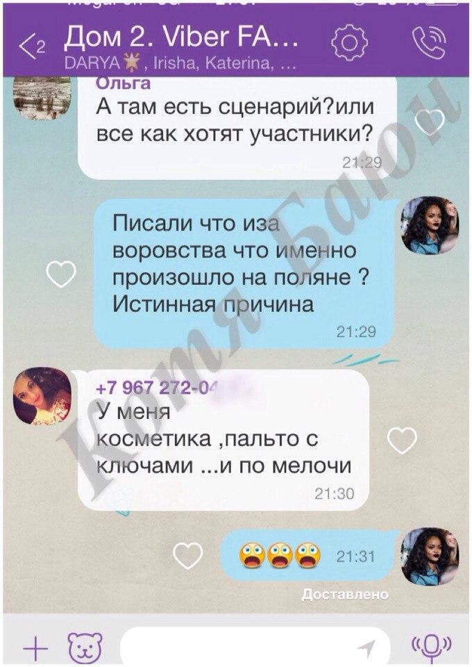 Эксклюзив. Общение с Аней Герасимовой