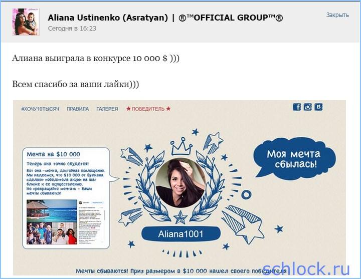 Алиана выиграла в конкурсе 10 000 $