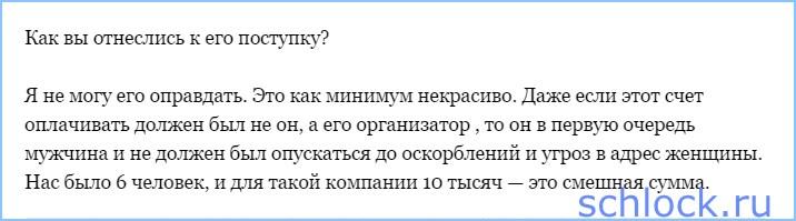 Третьякова попала в неприятную ситуацию