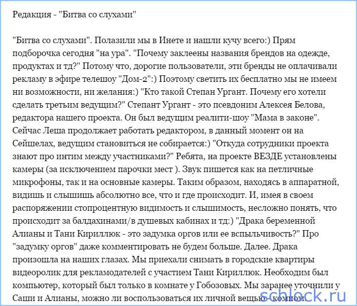 "Редакция - ""Битва со слухами"""