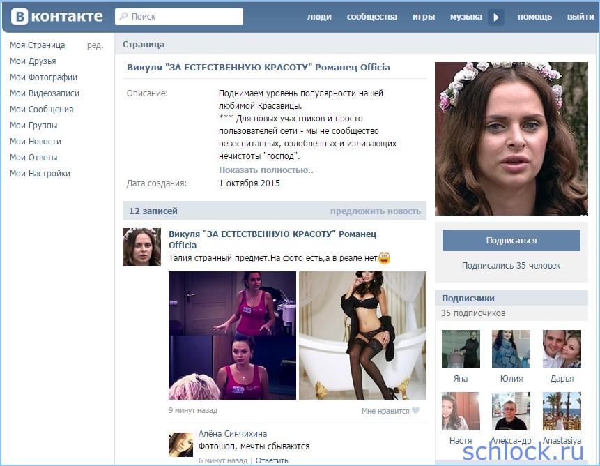 "Ответочка Романец от ""мышей и свиноматок""!"