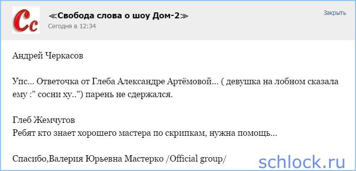 Ответочка от Глеба Артёмовой