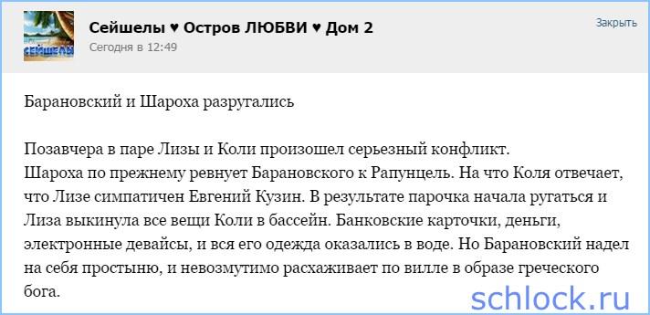 Барановский и Шароха разругались