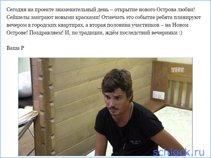 И остался Олег у разбитого кокоса…