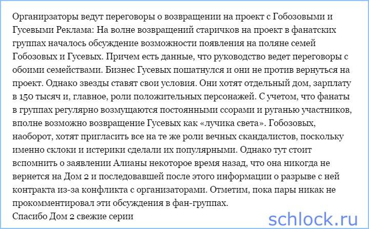 """""""Лучики"""" и скандалисты"""