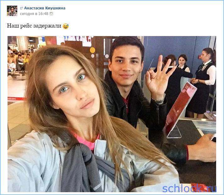 Киушкину и Бурханова задержали в аэропорту!