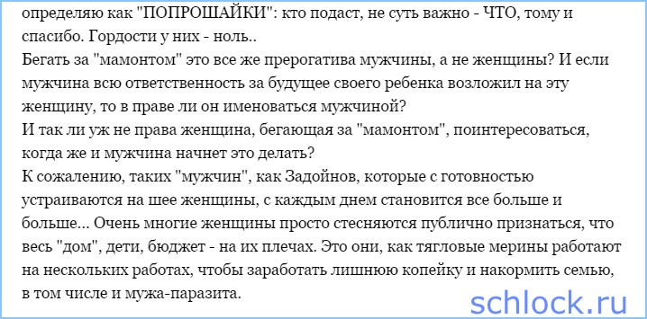 Между попой и диваном рубль не пролетит!