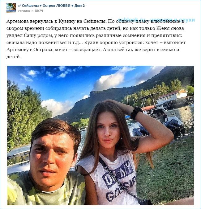Артемова вернулась к Кузину на Сейшелы