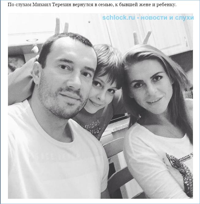 Терехин вернулся в семью