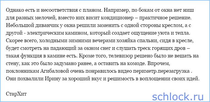 Агибалова показала шикарный ремонт